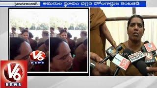Lady Homegaurds slogans against the Telangana Chief Minister - V6NEWSTELUGU