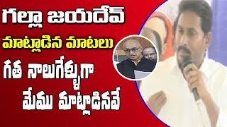 YS Jagan Press Meet On No-Confidence Motion | Modi Comments on AP Special Status | iNews - INEWS