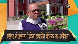 video : चंडीगढ़ के प्रोफेसर ने किया स्वचालित वेंटिलेटर का आविष्कार