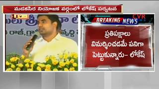 Minister Nara Lokesh Speech At Anantapur Public Meeting | CVR News - CVRNEWSOFFICIAL