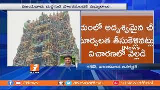 Durga Temple Trust Board Member Kodela Suryalatha Suspended in Saree Missing Case | iNews - INEWS