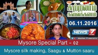 Mysore silk making, Saagu & Mutton saaru @ Mysore special | Sutralam Suvaikalam | News7 Tamil