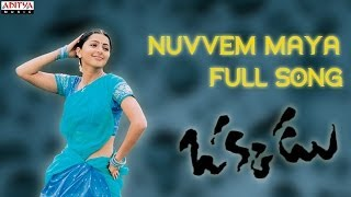 Nuvvem Maya Chesave Full Song II Okkadu Movie II Mahesh Babu Bhoomika - ADITYAMUSIC