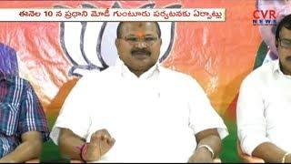 AP BJP Chief Kanna laxmi Narayana Speaks over PM to visit AP on February 10th | CVR News - CVRNEWSOFFICIAL