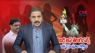 CVR News Reveals Tollywood Top 5 Heroines in America S** Racket  | Special Drive - CVRNEWSOFFICIAL
