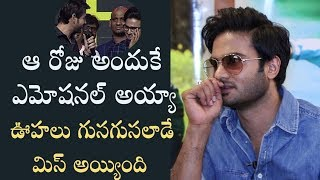 That's why I got emotional, I missed Oohalu Gusagusalade: Sudheer Babu || Sammohanam interview - IGTELUGU