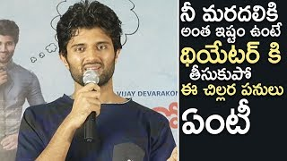 Vijay Deverakonda Speech @ Geetha Govindham Pressmeet About Piracy Issue | TFPC - TFPC