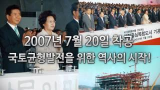[홍보영상] 행정중심복합도시 착공 10주년