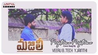 Priyathama Priyathama Cover Song By Veeru B .Tech, Yjainthi || Majili Songs - ADITYAMUSIC