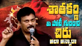 Chiranjeevi said that about clash with Balakrishna | Khaidi No 150 | Gautamiputra Satakarni | #GPSK - IGTELUGU