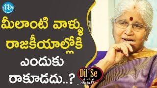 మీలాంటి వాళ్ళు రాజకీయాల్లోకి ఎందుకు రాకూడదు..? - Bharatheeyam G Satyavani | Dil Se With Anjali - IDREAMMOVIES
