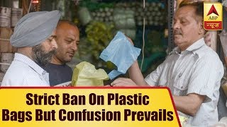Strict ban on plastic bags but CONFUSION PREVAILS in Maharashtra - ABPNEWSTV