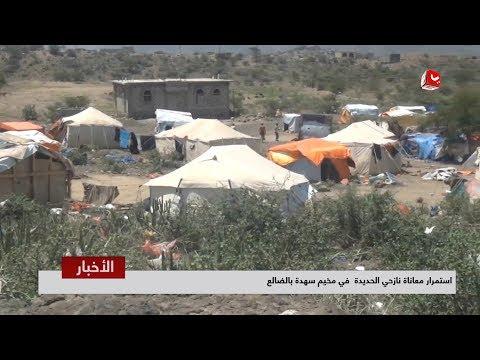 استمرار معاناة نازحي الحديدة في مخيم سهدة بالضالع | تقرير يمن شباب