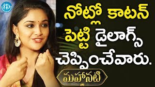 Keerthy Suresh Shares About Her Shooting Experiences || #Mahanati Team Interview - IDREAMMOVIES