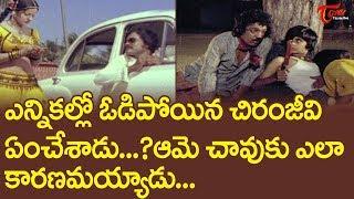 ఎన్నికల్లో ఓడిపోయిన చిరంజీవి..ఆమె చావుకు ఎలా కారణమయ్యాడు.?| Telugu Ultimate Movie Scenes | TeluguOne - TELUGUONE