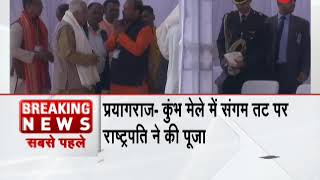 Breaking News: President Ram Nath Kovind reaches Prayagraj for Kumbh Mela - ZEENEWS