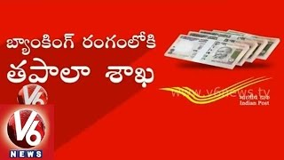 Postal India plans to launch core banking services - V6NEWSTELUGU