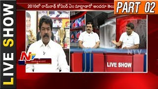Why Telugu Leaders are Supporting NDA Candidate Ramnath Kovind? || Live Show || Part 02 || NTV - NTVTELUGUHD