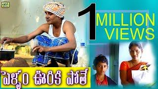 Pellam Vuriki Pothe |  పొద్దువోని ముచ్చట్లు| Telugu Latest Comedy Short Film | R.S Nanda | G.M.V - YOUTUBE