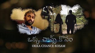 Okka Chance Kosam||Telugu Short film (2019)||A film by Jaya Kumar and RV Ram Kiran - YOUTUBE