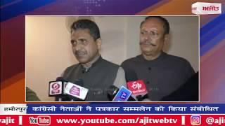 video : हमीरपुर में कांग्रेसी नेताओं ने पत्रकार सम्मलेन को किया संबोधित