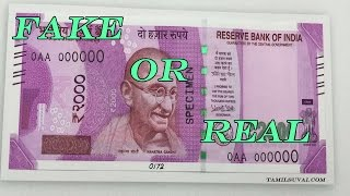 How to check new 2000 Rupees note is fake or real | funny video