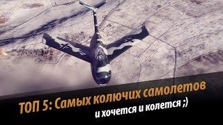World of Warplanes: ТОП 5 самых