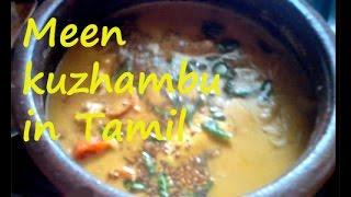 Manchatti Meen kuzhambu | Fish curry in Tamil
