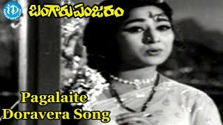 Pagalaite Doravera Song - Bangaru Panjaram Movie Songs - Saluri Rajeswara Rao Songs - IDREAMMOVIES