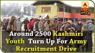 A large number of Kashmir youth reached the army recruitment rally in Jammu and Kashmir |A - ABPNEWSTV