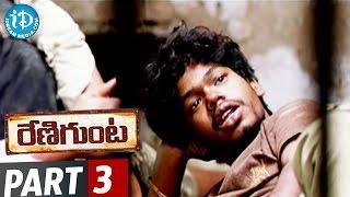 Renigunta Movie Part 3 || Johnny || Sanusha || Nishanth || Panneerselvam || Ganesh Raghavendra - IDREAMMOVIES