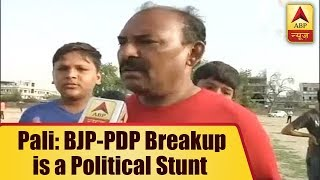 Pali's Opinion: BJP Ends Alliance With PDP: It Looks Like Political Stunt | ABP News - ABPNEWSTV