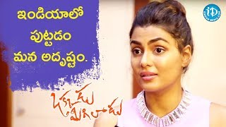 We All Are Very Blessed To Be Indians - Anisha Ambrose || Talking Movies || #OkkaduMigiladu - IDREAMMOVIES