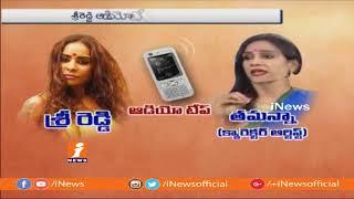 Sri Reddy Phone Call Audio Tape Leaked By Jr Artist Tamanna   Viral In Social Media   iNews - INEWS