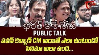 Bharat Ane Nenu Public Talk |  Mahesh Babu |  Koratala Siva | TeluguOne - TELUGUONE