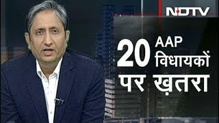Is AAP Being Unduly Punished Over Office of Profit Case? - NDTVINDIA