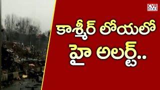 కాశ్మీర్ లోయలో హై అలర్ట్ : High Alert sounded in Jammu and Kashmir | CVR News - CVRNEWSOFFICIAL