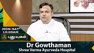Doctor On Call 21-07-2017 Puthu Yugam tv Show