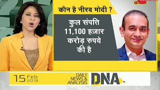 DNA: DNA analysis of India's 'biggest bank fraud; Who is to blame? - ZEENEWS