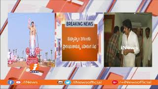 Janasena Formation Day Maha Sabha Schedule | Pawan Kalyan | iNews - INEWS