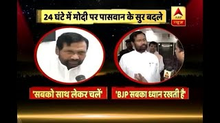 Union minister Ram Vilas changed his statement from' against to for' BJP in just 24 hours - ABPNEWSTV