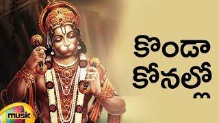 Lord Hanuman Devotional Songs | Konda Konallo Song | Telugu Devotional Song | Mango Music - MANGOMUSIC