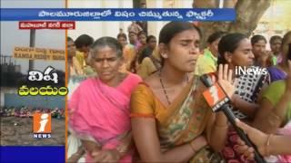 Rangareddy guda Villagers Facing Problems With Factory Air Pollution In Mahabubnagar   iNews - INEWS