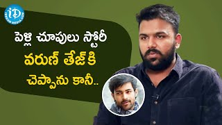 I Narrated Pelli Choopulu Story To Varun Tej - Director Tharun Bhascker | Celebrity Buzz With iDream - IDREAMMOVIES