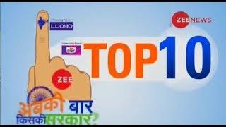 Election Top 10: Watch top 10 news of general election - ZEENEWS
