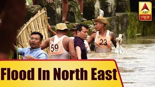 North East suffers with floods, NDRF conducts rescue operation - ABPNEWSTV