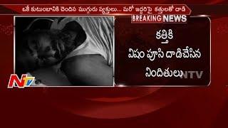 మంచిర్యాల జిల్లాలో దారుణం || కత్తికి విషం పూసి ఐదుగురిపై దాడి || NTV - NTVTELUGUHD