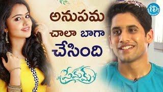 Naga Chaitanya About Anupama Parameshwaran    #premam    Talking Movies with iDream - IDREAMMOVIES