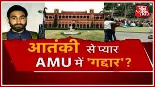 आतंकवादी सेAMUके छात्रों को हमदर्दी क्यों?देखिए दंगलRohit Sardanaके साथ - AAJTAKTV