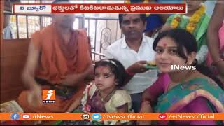 Devi Sharan Navaratri | Kanaka Durga Devi as Gayatri Devi Avatar In Vijayawada | iNews - INEWS